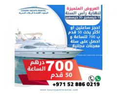 Yachts Charter in Dubai Offers For Christmas 2017