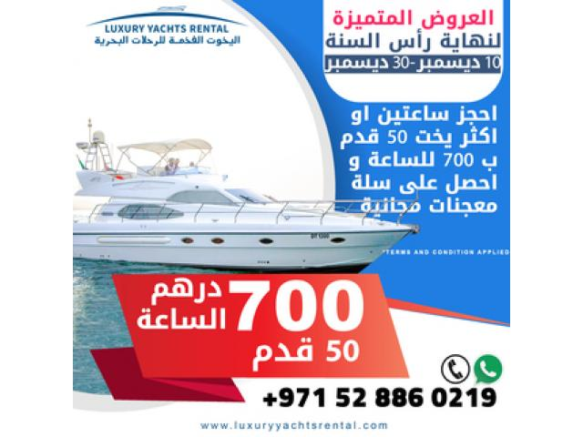 50 Ft Yacht For Rent 700 Aed/ Hour in Dubai